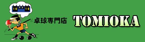 卓球専門店トミオカ Table tennis shop Tomioka