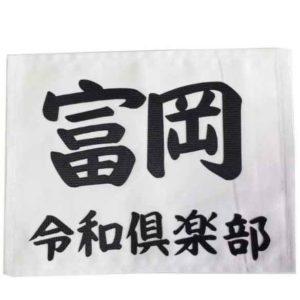 白布黒文字